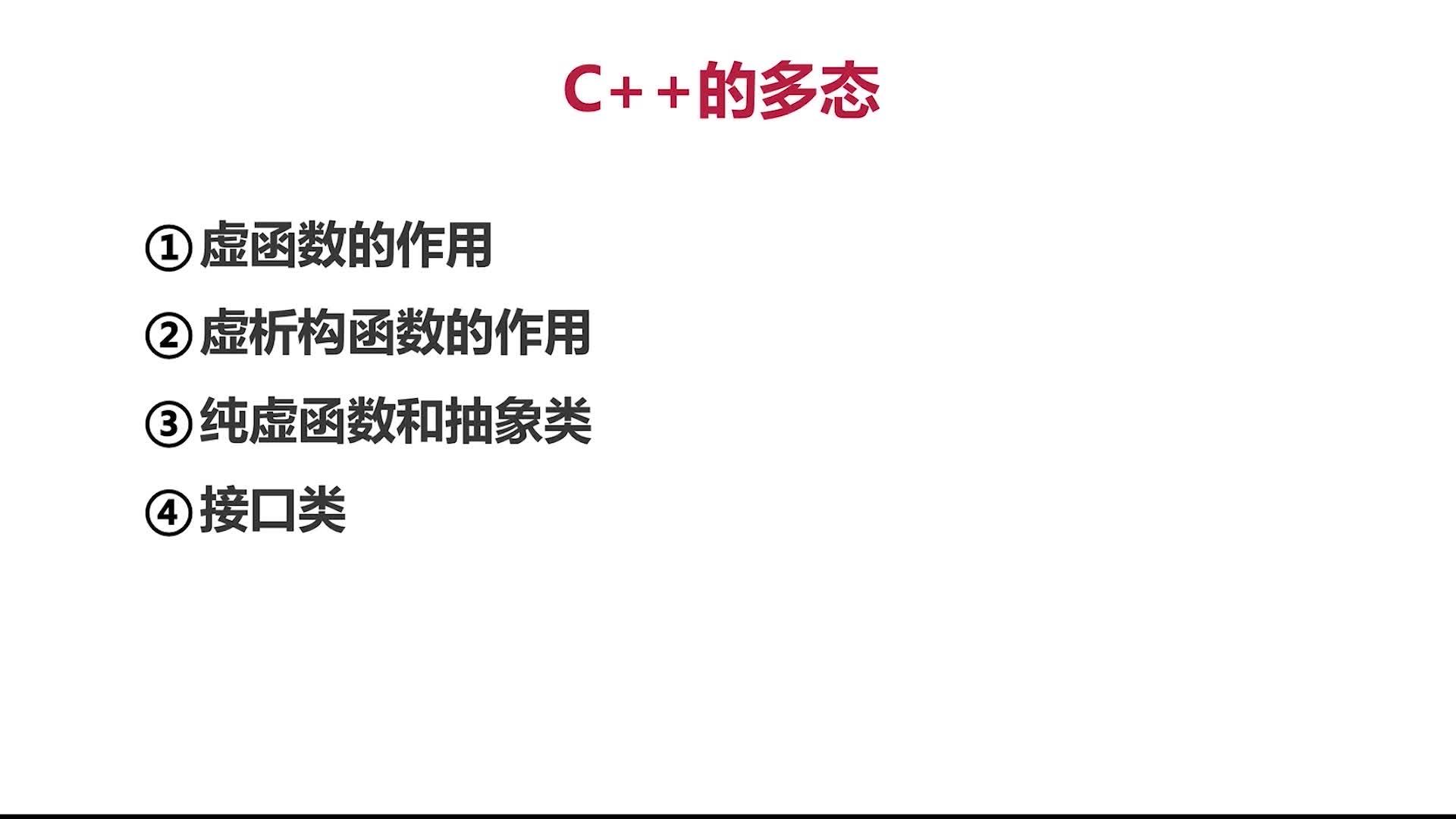 C++的多态
